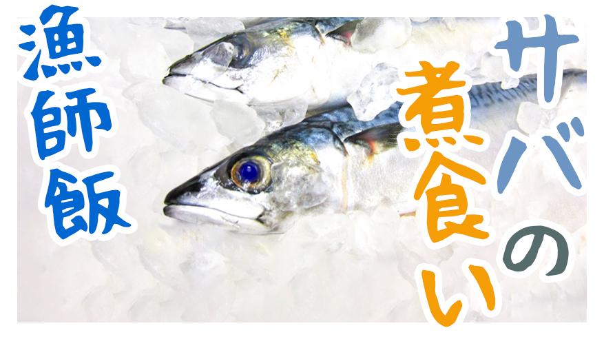 漁師町の浜田の漁師飯といえば「サバの煮食い」!サバの煮食い体も心もぽかぽか