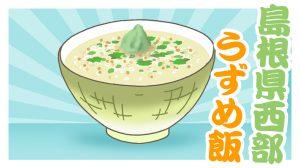 島根県西部で食べられる「うずめ飯」!一見すると質素だけどビックリ箱みたいな料理!?