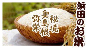 食卓に浜田のお米「秘境 奥島根 弥栄」はどうですか?山の中で立派に育っていますよ!