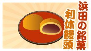 浜田の銘菓「利休饅頭」!!お茶菓子にいかがですが?
