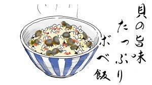 浜田で親しまれる貝の炊き込みご飯「ボべ飯」!?貝の旨味たっぷりのご飯!