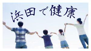 浜田で利用したい健康に役立つ施設!健康的な生活をして長生きしませんか?