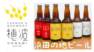 有機栽培で作られた野菜を使用した拘りの浜田のクラフトビール(地ビール)「穂波」を知っていますか?!