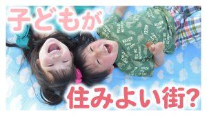 浜田は子どもが住みよい街なの?不安要素を調べてみました!