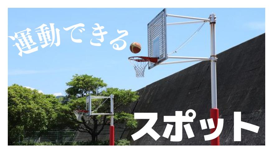 浜田の室内室外で運動できるスポットを一挙にご紹介!