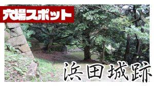 浜田の穴場?観光スポット浜田城跡を探検してみました!皆さんも登ってみては?