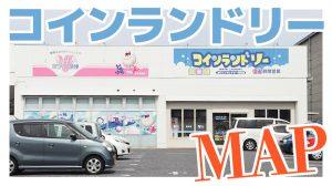 浜田市街のコインランドリーの場所と使用のメリット!