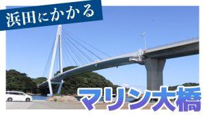 浜田にかかるマリン大橋について知ろう!