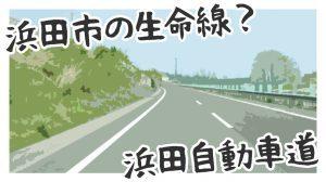 浜田市の生命線?浜田自動車道について知ろう!