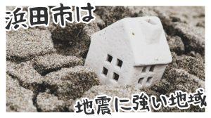 浜田市は地震に強い地域!揺れやすさ危険性を調べてみました
