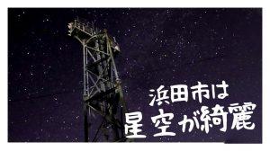 場所によって星の輝きが違う理由!浜田市は星空が綺麗!