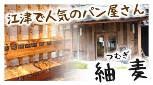 浜田市のお隣の江津市で人を引き付けるパン屋さん「紬麦(つむぎ)」