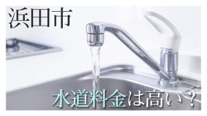 浜田市の水道料金は高い?