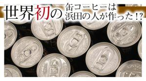 世界初の缶コーヒーは浜田の人が作った!?