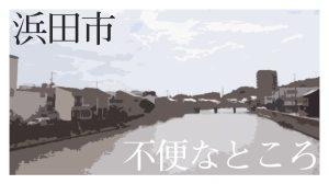 浜田市の不便なところをピックアップしました!