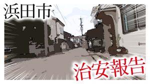浜田市がどれだけ治安が良いのか調べてみました