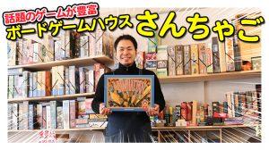 浜田で遊びたい人におすすめ!ボードゲームハウス「さんちゃご」