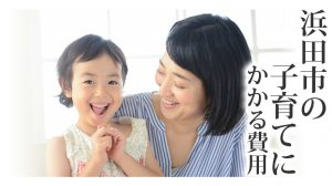 浜田市の子育てにかかる費用を調べました!