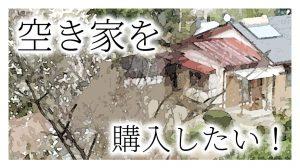 浜田で空き家を購入したい!浜田市の空き家の特徴と空き家の割合について!