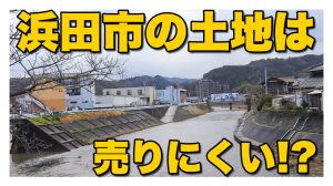 浜田市の土地価格は安くなっていく!土地は購入しやすいけど、売りにくい!?