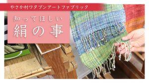 知ってほしい絹の事 やさか村ワタブンアートファブリックさんに取材させていただきました