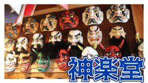 神楽の歴史の宝庫!神楽面の一つ一つに歴史があり、神楽を知りたいなら神楽堂に訪れるべき!